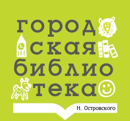 Детская библиотека им. Островского Н. А.,Библиотека,Красноярск