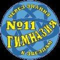 Гимназия № 11,Гимназия,Красноярск