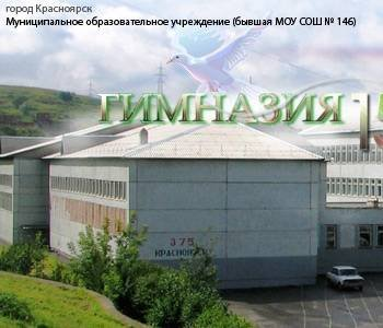 Гимназия № 15,Гимназия,Красноярск