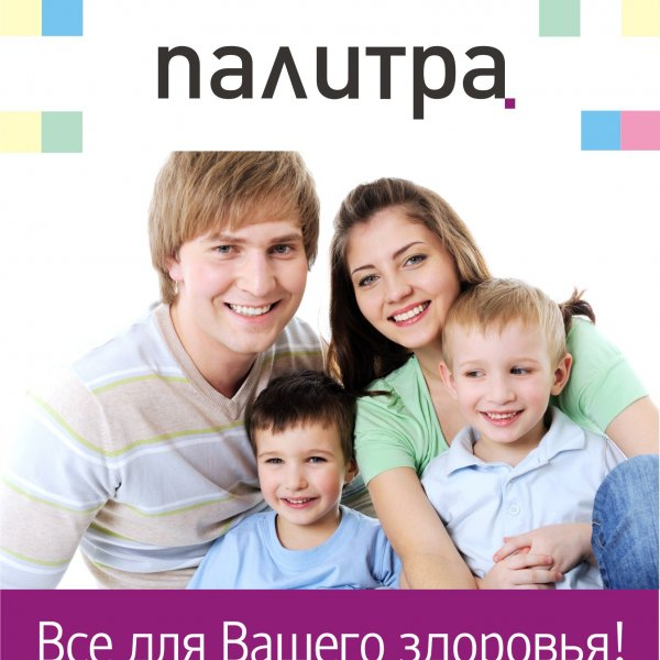 Палитра, медицинский центр, Услуги терапевта, Владимир