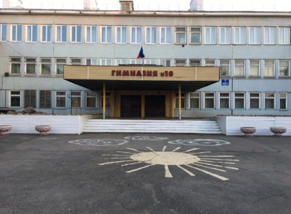 МАОУ Гимназия № 10,Гимназия,Красноярск