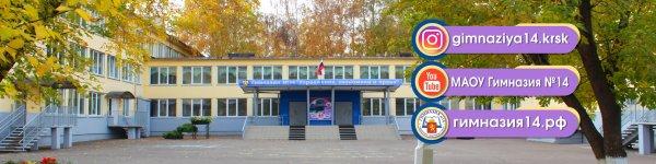 МАОУ Гимназия № 14,Гимназия,Красноярск