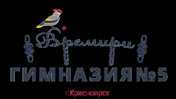 МАОУ Гимназия № 5,Гимназия,Красноярск