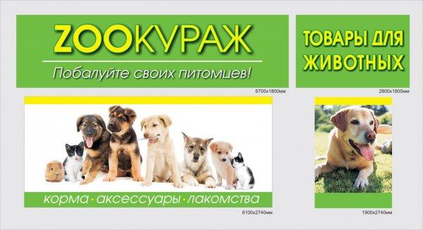 Zooкураж,Зоомагазин,Красноярск