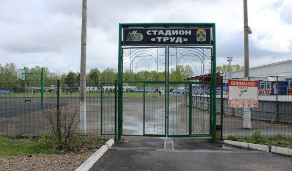 Труд, Стадион, Лесосибирск