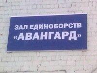СК Авангард, Спортивный комплекс, Лесосибирск