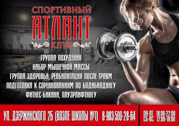 Атлант - спортивный клуб, Спортивный, тренажёрный зал, Лесосибирск