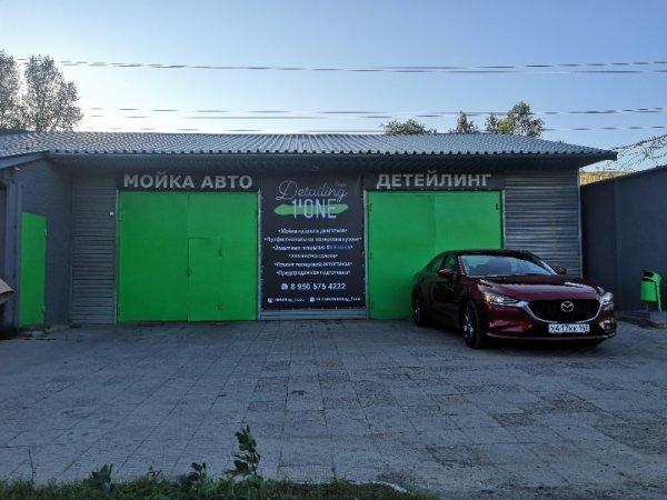 Детейлинг  студия  1'One ,Автомойка, Детейлинг,Юрга