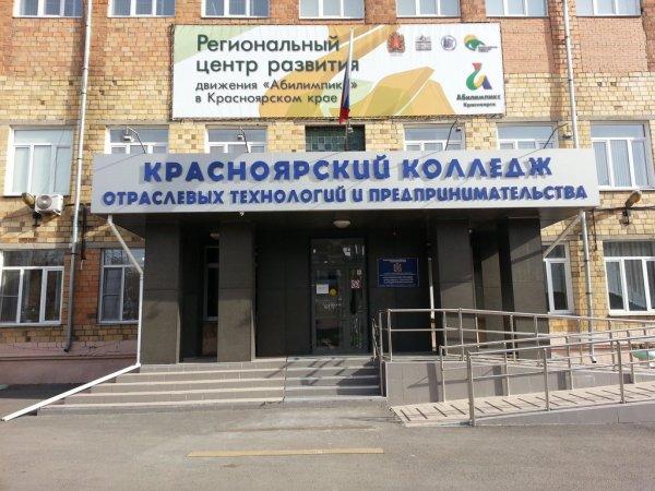 Колледж отраслевых технологий и предпринимательства,Колледж,Красноярск