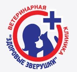 Ветеринарная клиника Здоровые зверушки,Ветеринарная клиника, Зоомагазин, Зоосалон, зоопарикмахерская,Красноярск