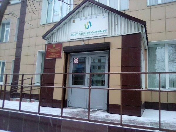 КГАПОУ «ККОР» Красноярский колледж олимпийского резерва,Колледж,Красноярск