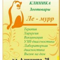 Ветеринарная клиника Ле-мурр,Ветеринарная клиника, Зоомагазин, Товары для животных оптом,Красноярск