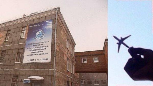 Красноярский Авиационный Технический колледж Гражданской Авиации,Колледж,Красноярск