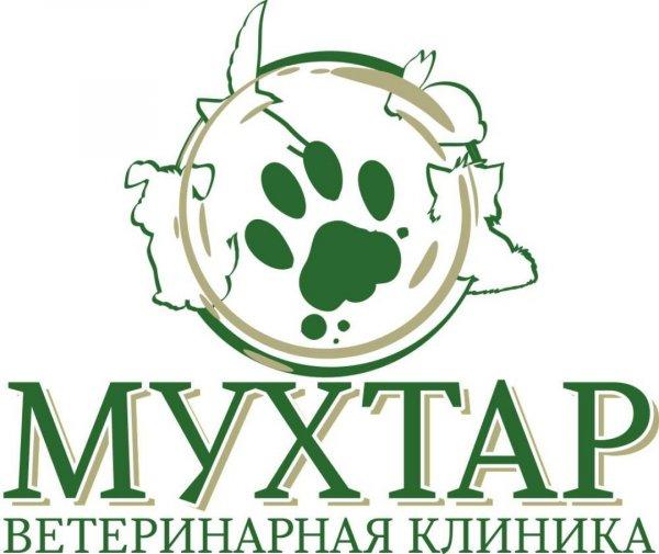 Ветеринарная клиника Мухтар,Ветеринарная клиника, Зоомагазин, Товары для животных оптом,Красноярск