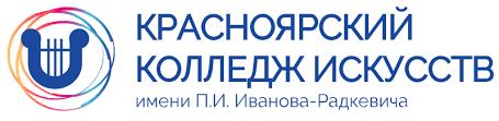 Красноярский колледж искусств им. П. И. Иванова-Радкевича,Колледж,Красноярск