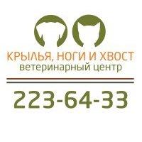 Ветеринарный центр Крылья, ноги и хвост,Ветеринарная клиника, Зоомагазин, Гостиница для животных,Красноярск