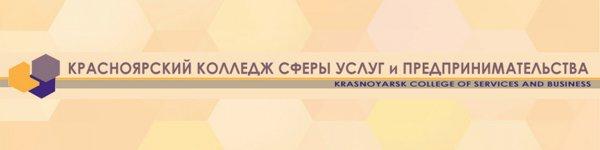 логотип компании Красноярский колледж сферы услуг и предпринимательства