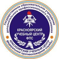 Красноярский Учебный центр Федеральной Противопожарной Службы,Училище,Красноярск