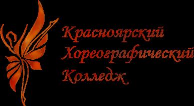 логотип компании Красноярский хореографический колледж