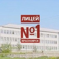 Лицей № 1,Лицей,Красноярск