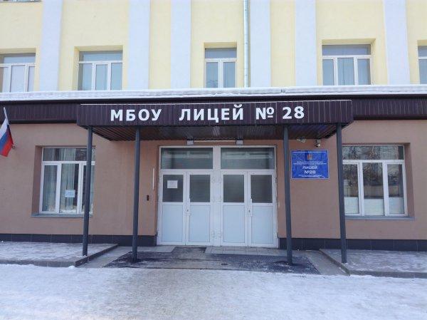 Лицей № 28,Лицей,Красноярск