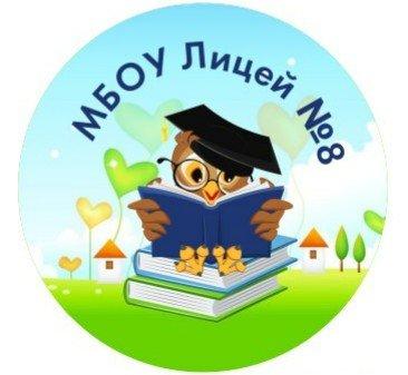Лицей № 8,Лицей,Красноярск