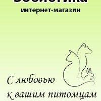 Зоологика, офис,Зоомагазин,Красноярск