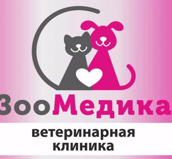 ЗооМедика,Ветеринарная клиника, Зоомагазин,Красноярск