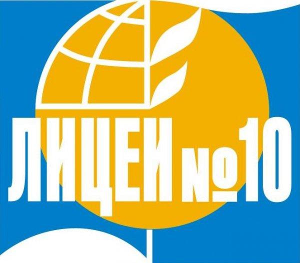 МБОУ Лицей № 10,Лицей, Общеобразовательная школа,Красноярск