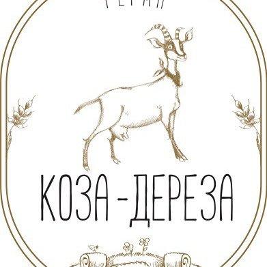 Коза-Дереза,Сельскохозяйственная техника, Зоомагазин, Зерно и зерноотходы, Комбикорма и кормовые добавки, Садовый инвентарь и техника,Красноярск