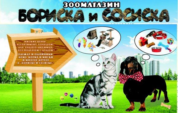 Магазин Бориска и Сосиска,Зоомагазин,Красноярск