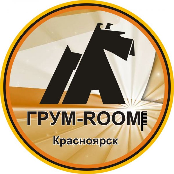 Сибирский центр груминга Грум-room,Зоомагазин, Зоосалон, зоопарикмахерская,Красноярск
