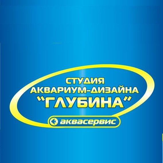 Студия аквариум-дизайна Глубина,Магазин аквариумов, Зоомагазин, Товары для животных оптом,Красноярск