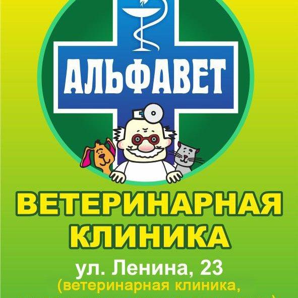 Альфавет,Ветеринарная аптека, Зоомагазин, Ветеринарная клиника,Красноярск