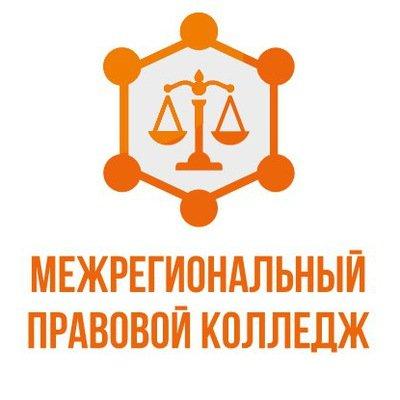 ЧПОУ Межрегиональный Правовой колледж,Колледж,Красноярск