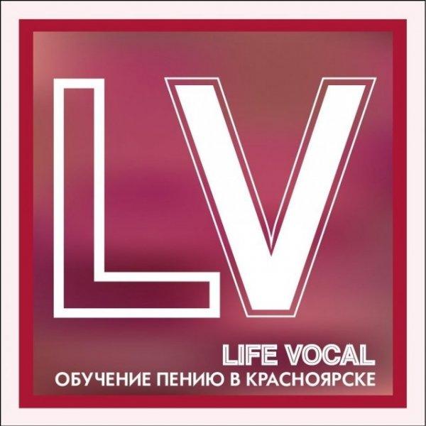 LIFEVocal,Музыкальное образование, Хор, хоровая студия,Красноярск