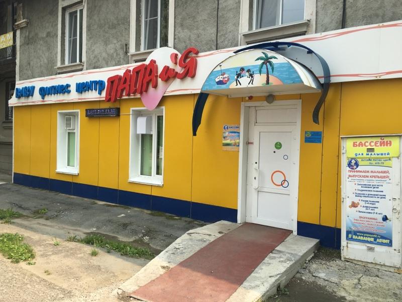 ПАПАйЯ, детский фитнес-центр, Фитнес-клуб, Бассейн, Юрга