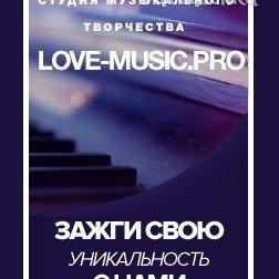 Музыкальная школа Love-Music,Музыкальное образование, Дополнительное образование, Учебный центр, Школа искусств,Красноярск