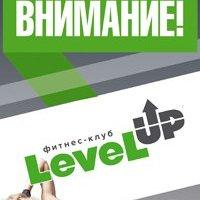 Level Up,Фитнес-клуб, Бассейн, Спортивный, тренажерный зал,Красноярск