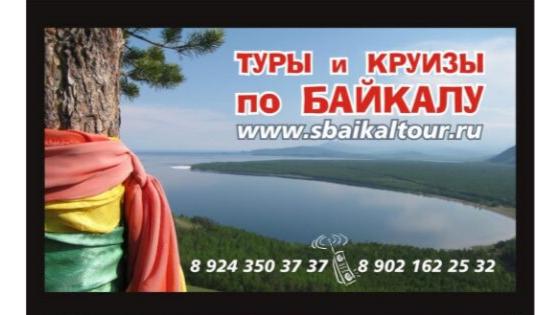логотип компании Туры и круизы по БАЙКАЛУ
