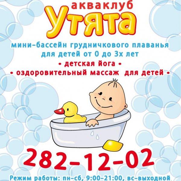 Акваклуб Утята,Бассейн,Красноярск