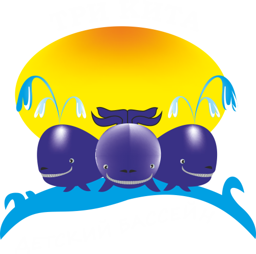 Детский бассейн Три кита,Бассейн,Красноярск