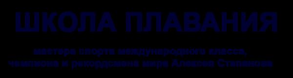 Медуза,Бассейн,Красноярск