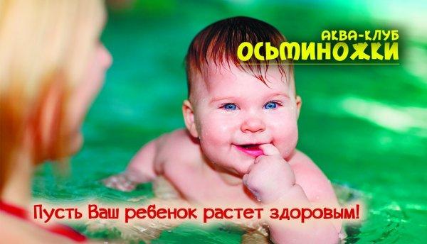Осьминожки,Бассейн,Красноярск