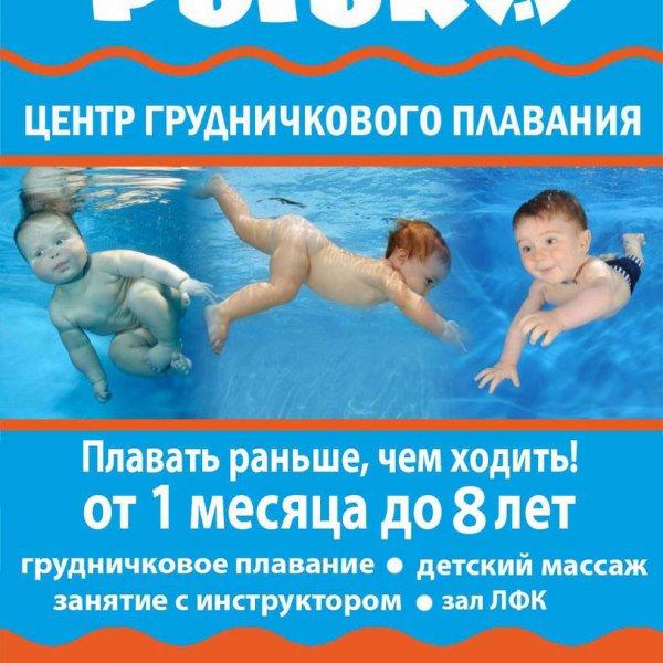 Центр грудничкового плавания Рыбка,Бассейн,Красноярск