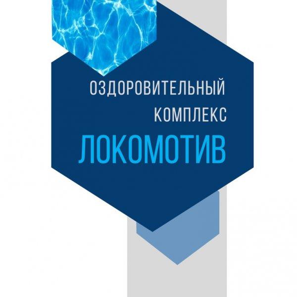 Центр подводного плавания Локомотив,Спортивный клуб, секция, Бассейн,Красноярск