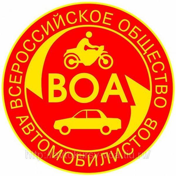 Автошкола ВОА,Автошкола,Красноярск