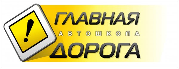 Автошкола Главная дорога,Автошкола,Красноярск