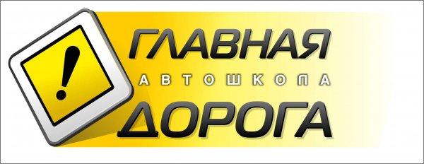 логотип компании Автошкола Главная дорога