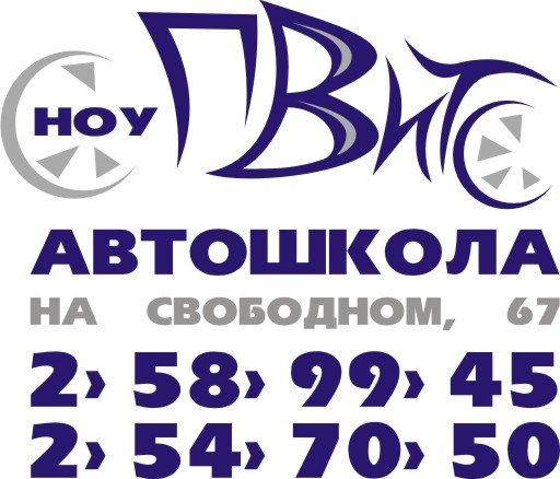Автошкола Пвитс,Автошкола,Красноярск